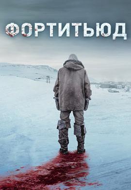 Постер к эпизоду Фортитьюд. Сезон 2. Серия 10 2017