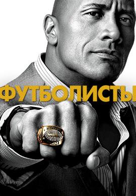 Постер к эпизоду Футболисты. Сезон 1. Серия 2 2015