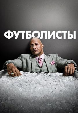 Постер к эпизоду Футболисты. Сезон 2. Серия 2 2016