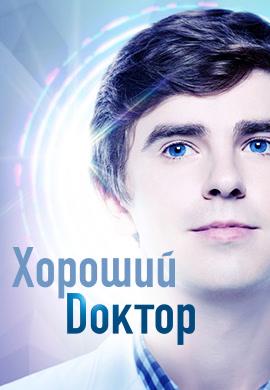 Постер к эпизоду Хороший доктор. Сезон 2. Серия 14 2018