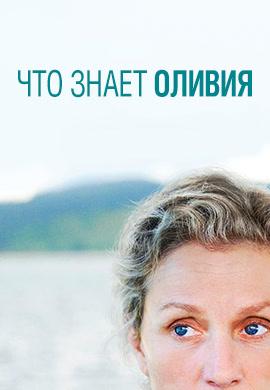Постер к сериалу Что знает Оливия. Серия 4 2014