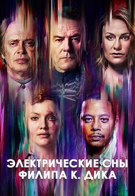 Постер к эпизоду Электрические сны Филипа К. Дика. Серия 1 2017