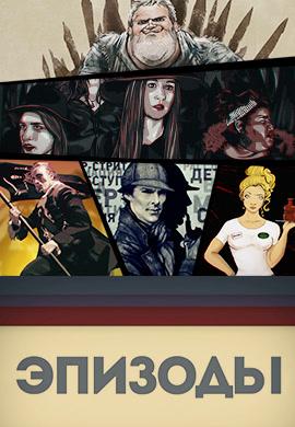 Постер к эпизоду Эпизоды. Сезон 2. Серия 8 2014