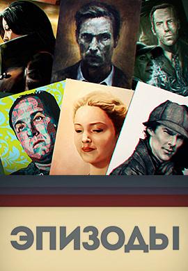 Постер к эпизоду Эпизоды. Сезон 3. Серия 54 2015