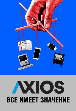 Постер к сериалу Axios: Всё имеет значение. Сезон 1. Серия 3 2018