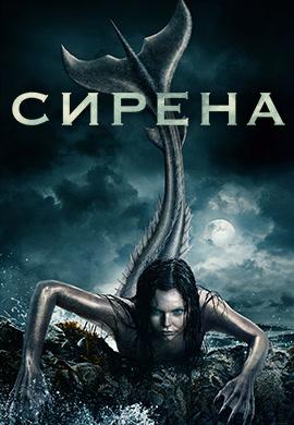 Постер к сериалу Сирена. Сезон 1. Серия 6 2018