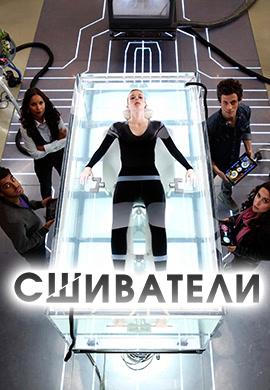 Постер к фильму Сшиватели. Сезон 1. Серия 4 2015