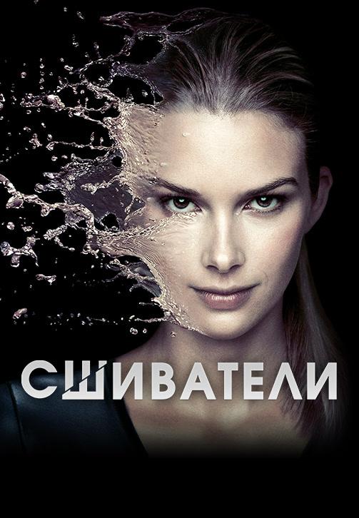 Постер к фильму Сшиватели. Сезон 2. Серия 1 2016