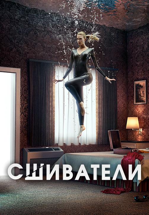 Постер к фильму Сшиватели. Сезон 3. Серия 9 2017