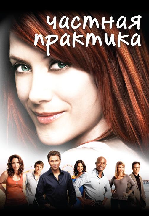 Постер к сериалу Частная практика. Сезон 2. Серия 11 2008