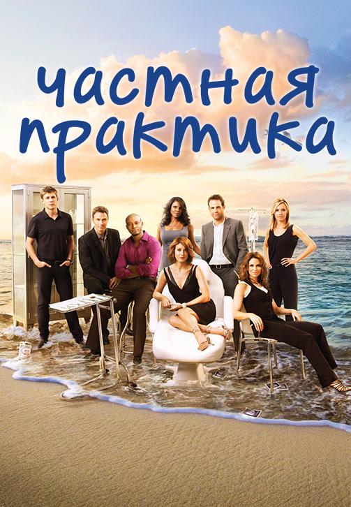 Постер к сериалу Частная практика. Сезон 3. Серия 4 2009