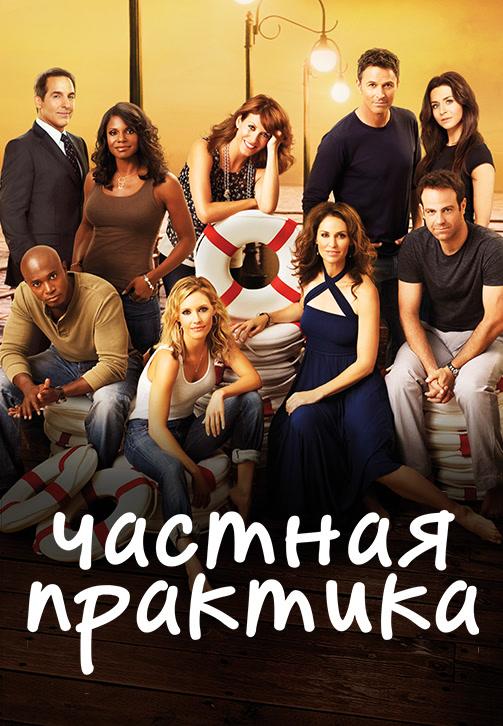 Постер к сериалу Частная практика. Сезон 4. Серия 11 2010
