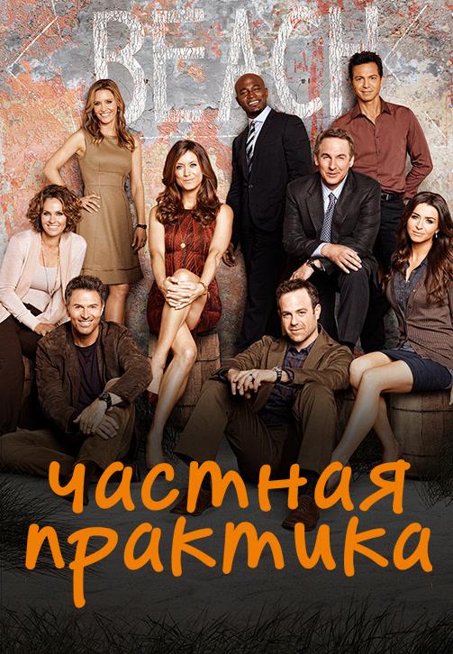 Постер к сериалу Частная практика. Сезон 5. Серия 14 2011
