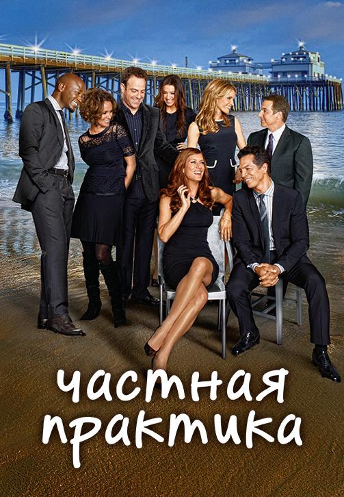 Постер к сериалу Частная практика 2007