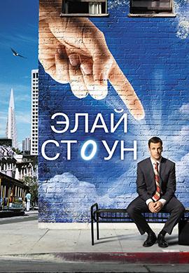 Постер к фильму Элай Стоун. Сезон 1. Серия 4 2008