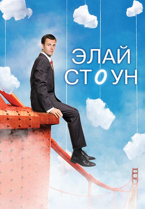 Постер к фильму Элай Стоун. Сезон 2. Серия 10 2008