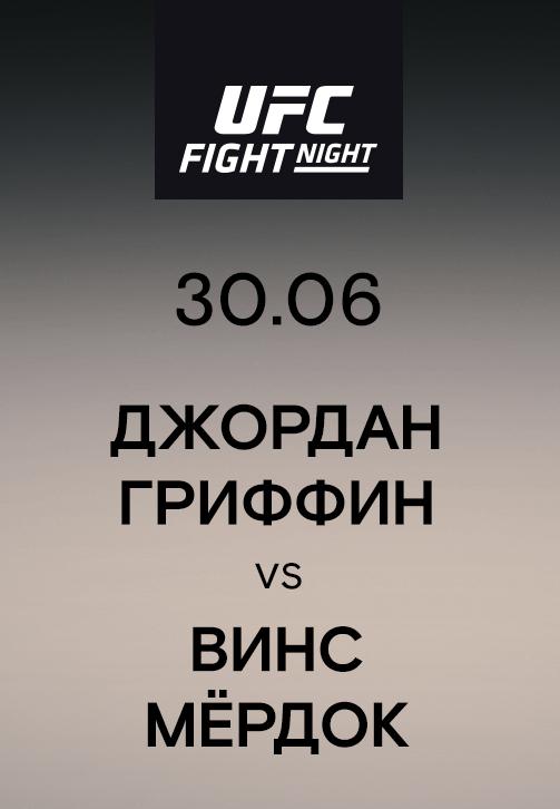 Постер к эпизоду Джордан Гриффин vs Винс Мёрдок 2019