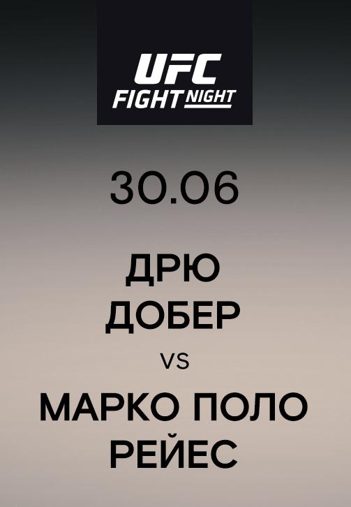 Постер к сериалу Дрю Добер vs Марко Поло Рейес 2019