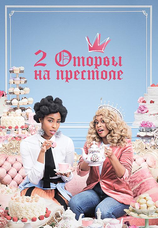 Постер к сериалу 2 Оторвы на престоле 2018