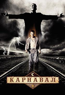 Постер к сериалу Карнавал 2003