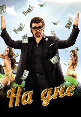 Постер к сериалу На дне 2009