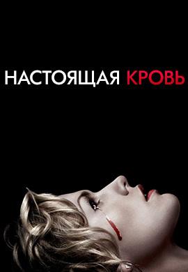 Постер к сериалу Настоящая кровь 2008