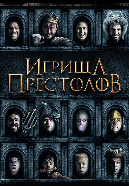 Постер к фильму Игрища престолов 2019