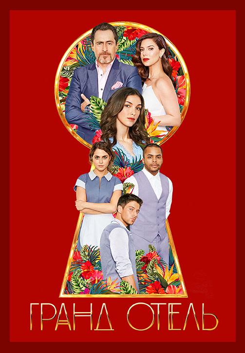 Постер к сериалу Гранд Отель 2019