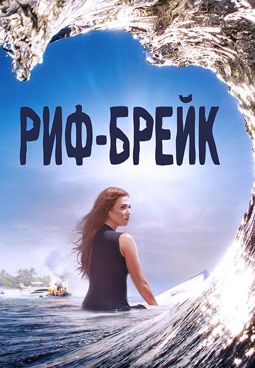 Постер к сериалу Риф-брейк 2019