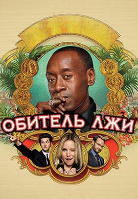 Постер к сериалу Обитель лжи 2012