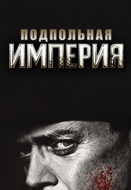 Постер к сериалу Подпольная империя 2010