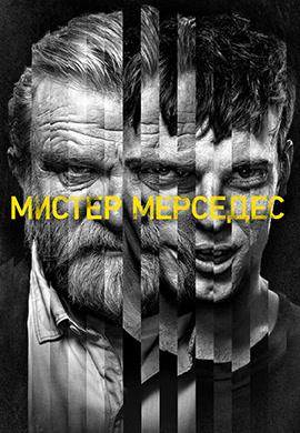 Постер к сериалу Мистер Мерседес. Сезон 2. Серия 1 2018