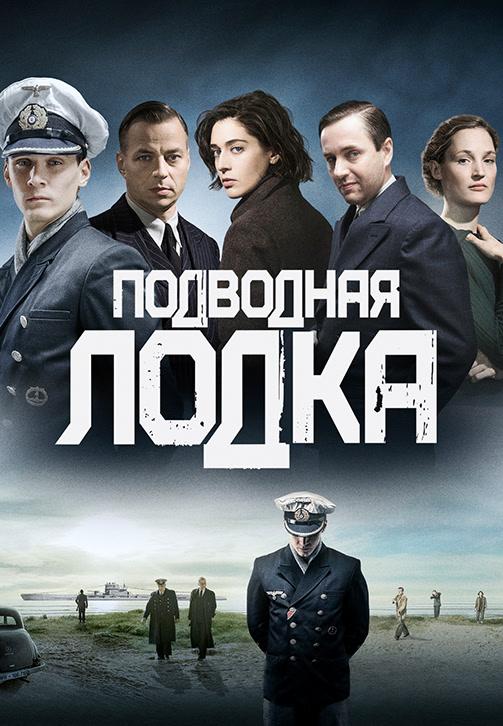 Постер к эпизоду Подводная лодка. Сезон 1. Серия 6 2018