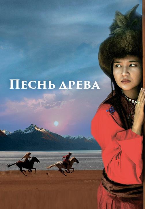 Постер к фильму Песнь древа 2018