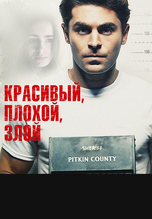 Постер к фильму Красивый, плохой, злой 2019