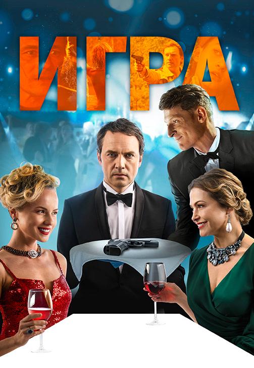 Постер к фильму Игра (2018) 2018