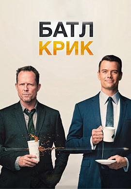 Постер к эпизоду Батл Крик. Сезон 1. Серия 6 2015