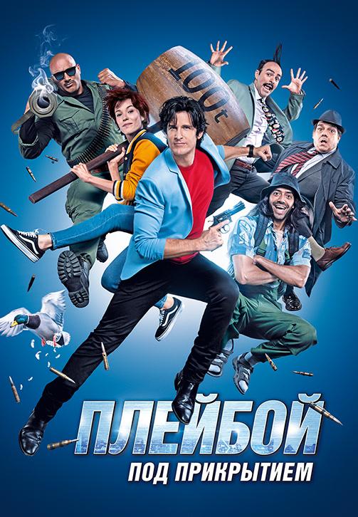 Постер к фильму Плейбой под прикрытием 2018