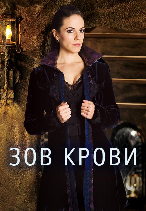 Постер к эпизоду Зов крови. Сезон 1. Серия 3 2010