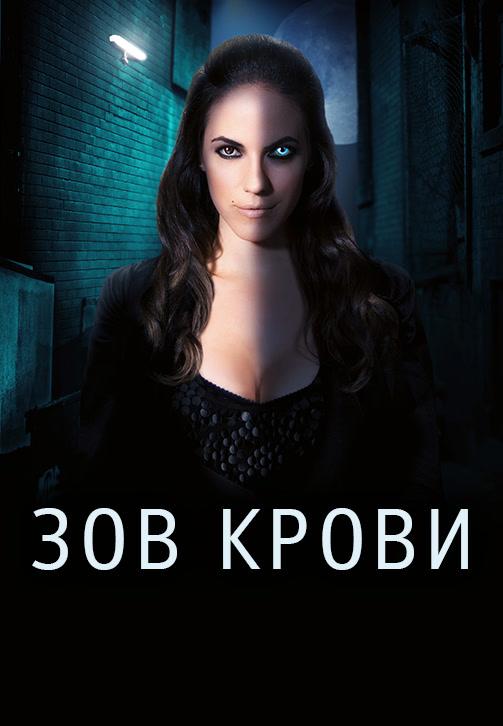 Постер к эпизоду Зов крови. Сезон 3. Серия 12 2013