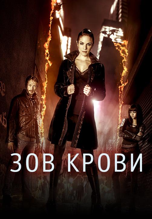 Постер к сериалу Зов крови 2010