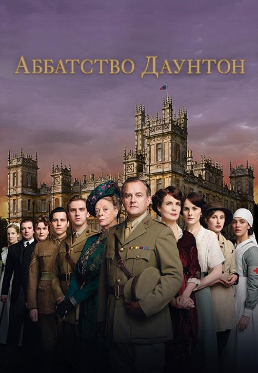 Постер к эпизоду Аббатство Даунтон. Сезон 2. Серия 2 2011