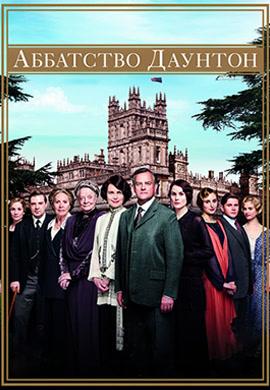 Постер к сериалу Аббатство Даунтон. Сезон 4. Серия 3 2013
