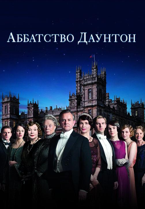 Постер к сериалу Аббатство Даунтон. Сезон 3. Серия 6 2012