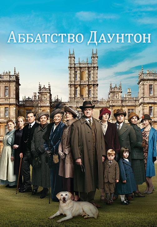 Постер к сериалу Аббатство Даунтон. Сезон 5. Серия 1 2014