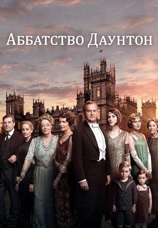 Постер к эпизоду Аббатство Даунтон. Сезон 6. Серия 1 2015