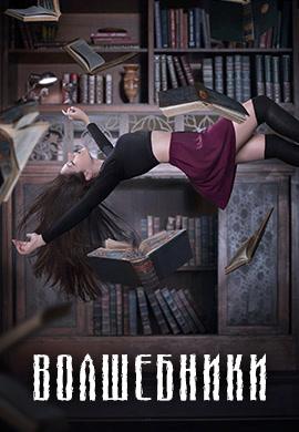 Постер к эпизоду Волшебники. Сезон 1. Серия 4 2015