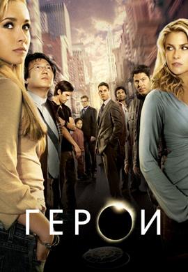 Постер к эпизоду Герои. Сезон 1. Серия 10 2006
