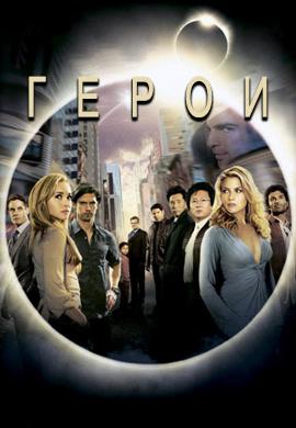 Постер к эпизоду Герои. Сезон 2. Серия 7 2007