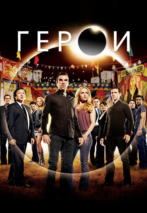 Постер к сериалу Герои. Сезон 4. Серия 16 2009